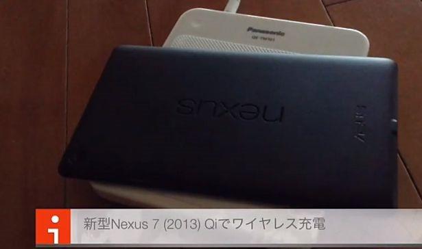 新型Nexus 7 (2013) でQi対応ワイヤレス充電器を試す(動画を公開しました)