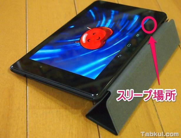 新型Nexus 7 2013 の スリープ機能を試す(動画撮影しました)