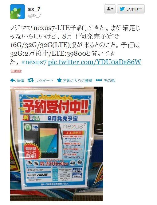 『新型Nexus 7』、国内向けは8月下旬に発売か(LTEモデルも)