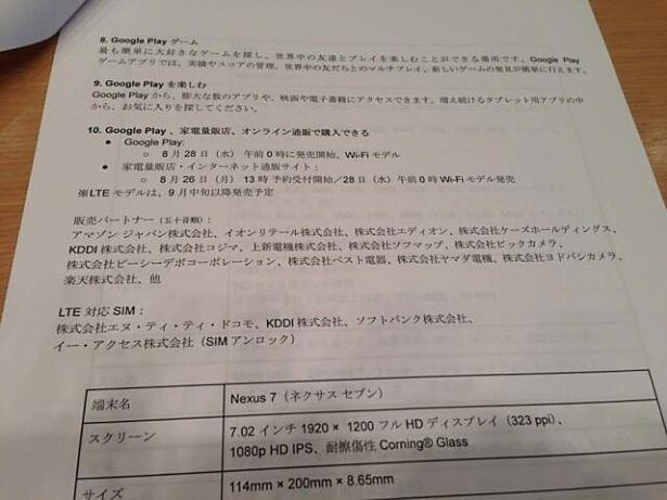 新型Nexus 7、通信キャリア4社のLTE対応へ(KDDIからも発売)
