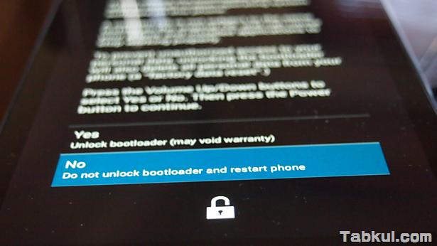 新型Nexus 7 (2013) のブートローダーをアンロックする方法