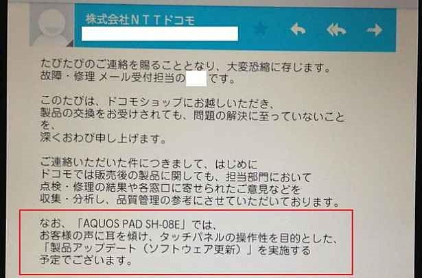 ドコモ『AQUOS Pad SH-08E』のタッチパネル不具合、9/2改善アップデート提供か