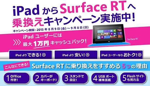iPad持参で最大1万円キャッシュバック、『Surface RT』乗り換えキャンペーン開始へ
