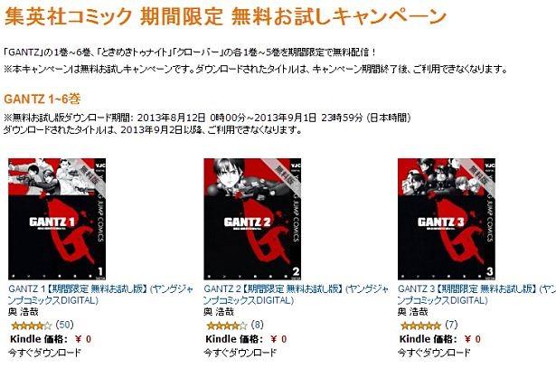 アマゾン&集英社、GANTZ1~6巻ほか期間限定で無料配信中
