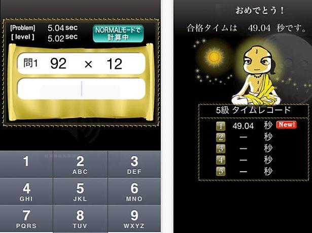 通常250円のiOSアプリ『インド式計算マスター』、2日限定で無料セール