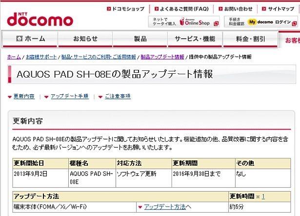 ドコモ『AQUOS PAD SH-08E』、タッチパネル不具合の改善ほか9/2アップデート開始
