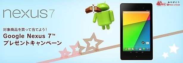 ネスレ、KitKat食べると「Nexus 7」が当たるキャンペーン開始