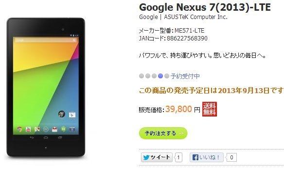 ASUS、『Nexus 7 (2013)-LTE』を9/13より日本発売へ(価格39,800円)