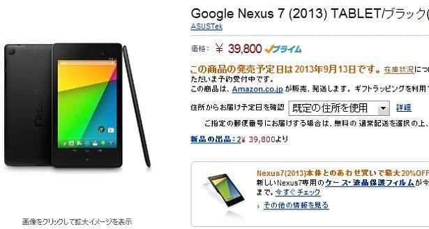 アマゾン、LTE版Nexus 7(2013)の発売予定日が9/13へ戻る