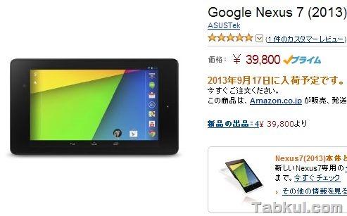 新型Nexus 7 (2013) LTE版が本日より発売開始―発送された模様