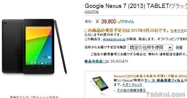 LTE版 Nexus 7 (2013)の予定日9/20へ更新―予約数に達したか