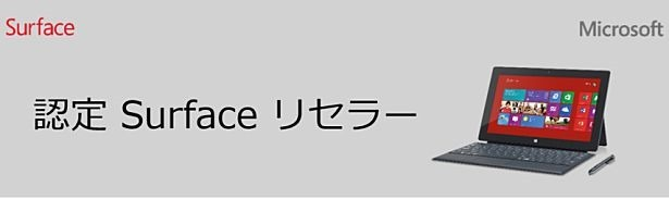 日本マイクロソフト、法人向けに『Surface』を9/2より販売開始