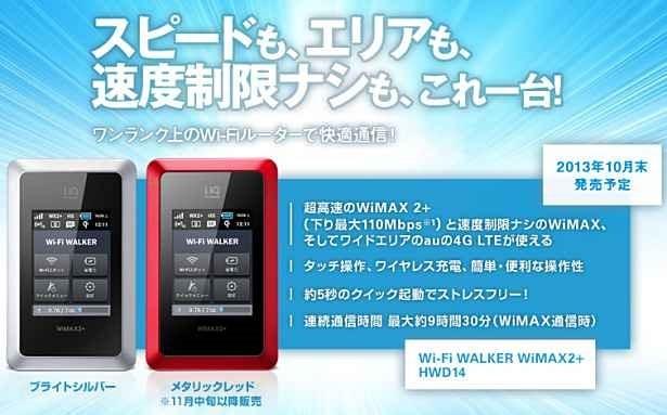 UQ、『Wi-Fi WALKER WiMAX2+ HWD14』を発表―機能など