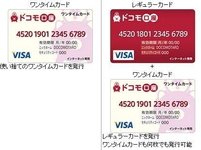 ドコモとVisa、プリペイド決済サービス『ドコモ口座 Visaプリペイド』を9/18提供開始