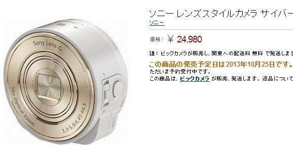 ソニー、レンズスタイルカメラ『DSC-QX10』『DSC-QX100』がアマゾンに登場―価格と発売予定日