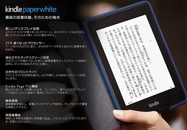 Kindle Paperwhite(ニューモデル)、10/22国内発売へ「価格と発売日、スペックと新機能ほか」