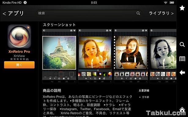 価格 130円、エフェクト写真アプリ「XnRetro Pro」の試用レビュー