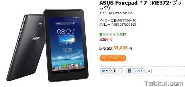 ASUS、SIMフリー7インチAndroidタブレット『Fonepad 7(ME372)』を10/18より日本で発売開始