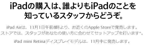 Apple、『iPad Air』を直営店で11月1日午前8時より販売開始―iPad mini Retinaは11月中に発売