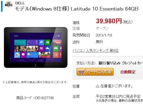 DELL製Windows8タブレット『Latitude 10 Essentials 64GB』が5000円割引セール中