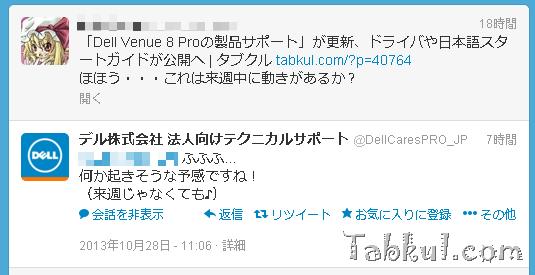 Dell、日本向け『Venue 8 Pro』などを今週中に発表か―ツイッターで意味深発言