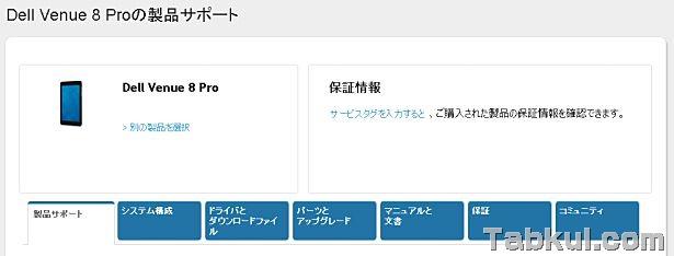 DELL、日本でも『Dell Venue 8 Pro』の製品サポートを公開