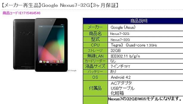 (特価)旧Nexus 7 32GBがポイント4000円分付きで16,800円。
