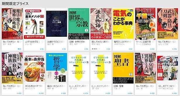 Google Playストア、期間限定で電子書籍81冊を割引きセール中