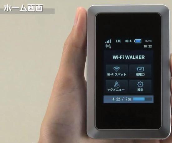 WiMAX2+対応モバイルルーター『Wi-Fi WALKER WiMAX HWD14』の使い方動画