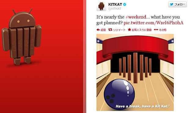 Android 4.4 は10月28日発表か―KitKatが意味深な画像を載せたツイート
