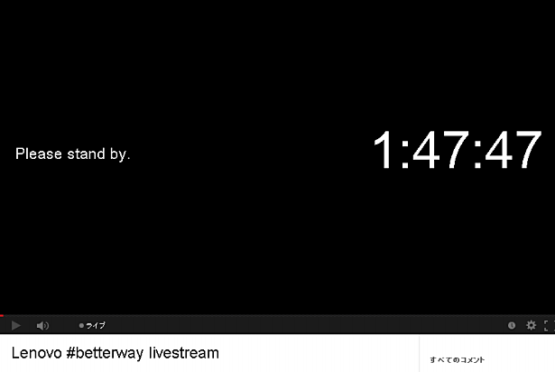 Lenovoが新タブレット発表会を本日AM11:00より開催、『miix 2』発表か―ライブ中継あり