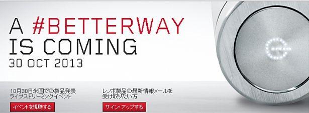 10/30開催、Lenovo 新タブレット発表イベントで『Miix2』がリリースされるか考える