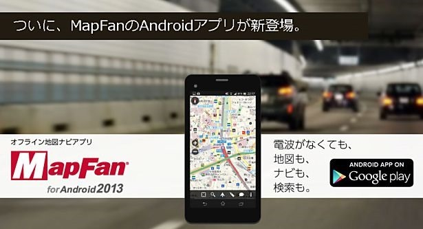 Android向け地図アプリ『MapFan for Android 2013』が特価セール中