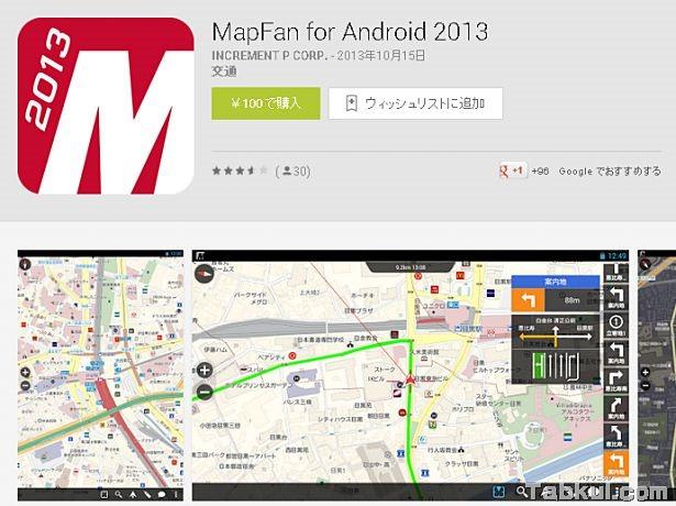 Fonepadに地図アプリ『MapFan for Android 2013』をインストールできるか