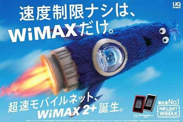 次世代モバイルデータ通信『WiMAX 2+』、10月31日より提供開始へ