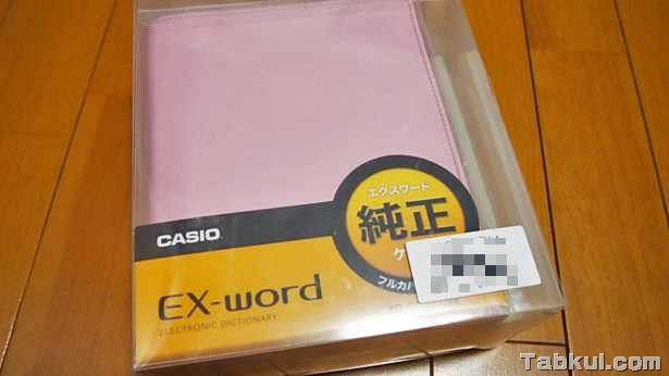 カシオ電子辞書『XD-D2800』を購入、開封レビュー