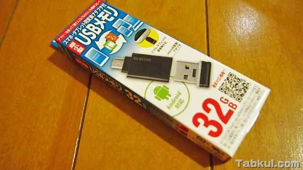 MicroUSBメモリ『MF-SAU232G』を購入、開封レビュー