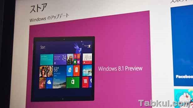 『Windows 8.1』のアップデートを実行、注意点など