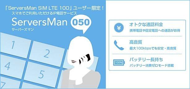 DTI、月490円のデータ通信「ServersMan 050」で音声遅延を従来の1/3に―iOS版の提供も