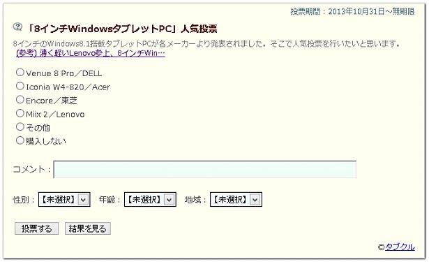 アンケート:「8インチWindowsタブレットPC」人気投票、はじめました。