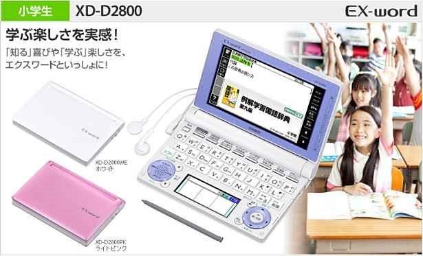 カシオ電子辞書、『XD-D2800』がタイムセール中