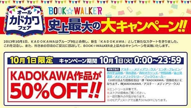 1日限定!BOOK☆WALKERで「KADOKAWA電子書籍」が半額セール。