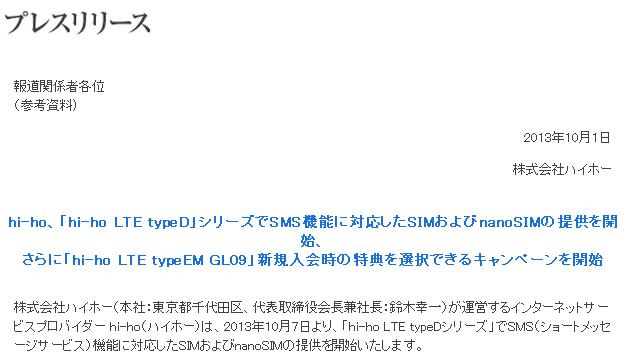 ドコモMVNO『hi-ho LTE typeD』がSMS対応、10/7提供開始。