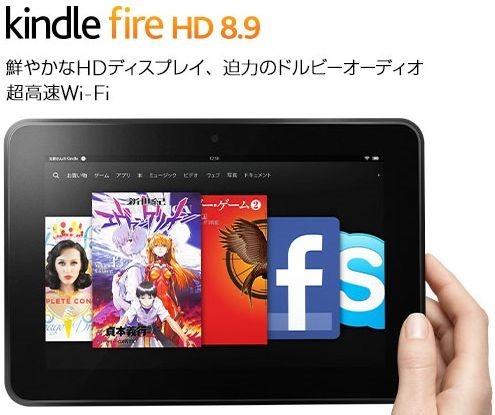 (セール)Kindle Fire HD 8.9 16GBモデルが4,000円割引中!