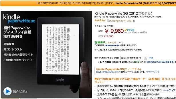 期間限定で『Kindle Paperwhite 3G (2012年モデル)』が3,000円割引で販売中