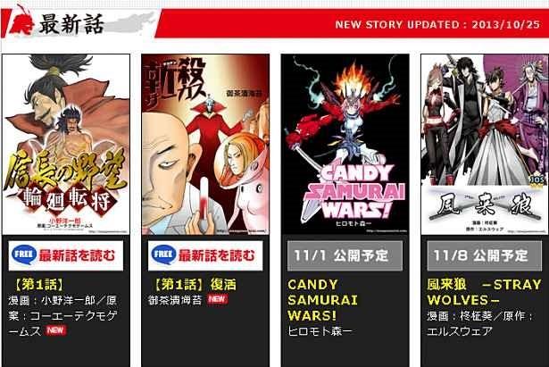 日英同時配信の無料デジタルコミック『Manga Samurai Style』、配信開始