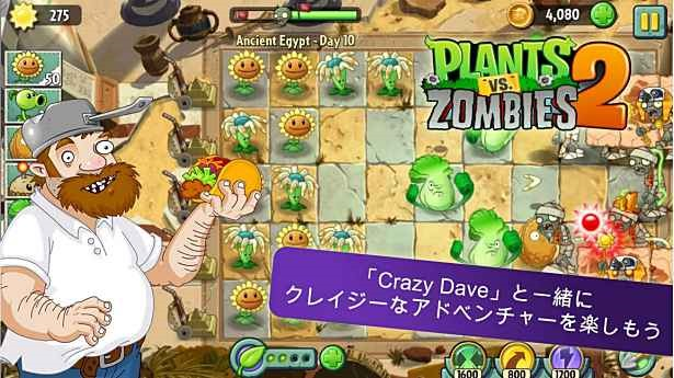 『Plants vs. Zombies 2』、Android版リリース