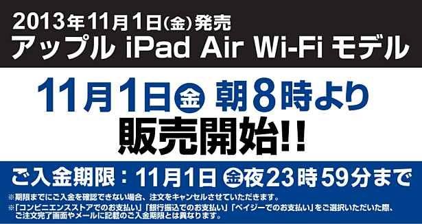 ヨドバシ、『iPad Air』を11月1日午前8時よりオンラインで販売へ