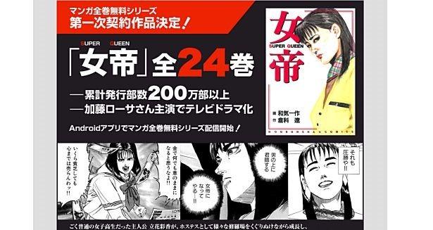 漫画読み放題iOSアプリ『マンガ全巻無料』登場―リリース記念『女帝』全24巻0円