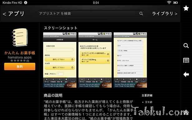価格 150円、薬手帳アプリ「かんたん お薬手帳」の試用レビュー